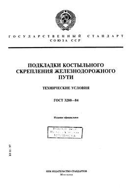 ГОСТ 3280-84 Подкладки костыльного скрепления железнодорожного пути