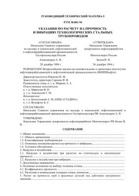 РТМ 38.001-94. Указания по расчету на прочность и вибрацию технологических стальных трубопроводов