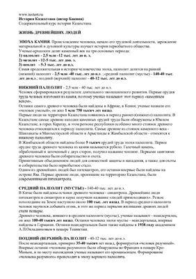 Краткий конспект курса История Казахстана