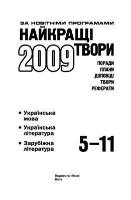 2009 сочинений по украинскому языку и литературе
