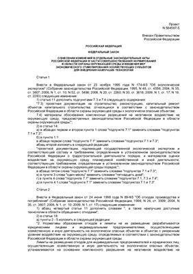Проект Закона о внесении изменений в отдельные законодательные акты РФ в части совершенствования нормирования в области охраны окружающей среды и введения мер экономического стимулирования хозяйствующих субъектов для внедрения наилучших технологий