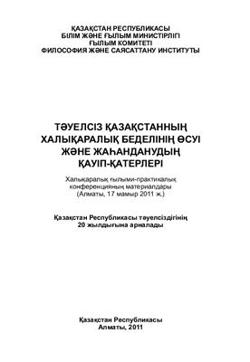 Байдаров Е.У. и др. Рост международного авторитета независимого Казахстана и вызовы глобализации: материалы международной научно-практической конференции