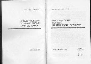 Мамулян А.С. Кашкин С.Ю. Англо-русский полный юридический словарь