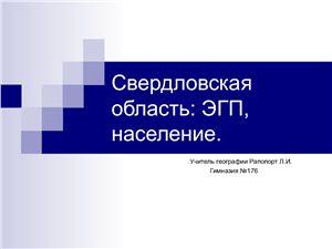 Презентация - Свердловская область: Экономико-географическое положение, население