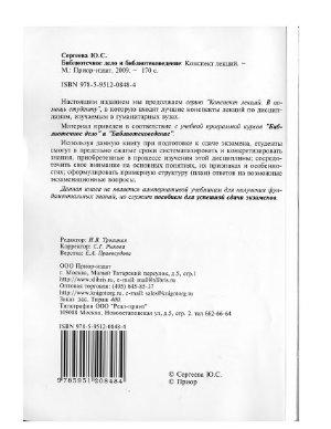 Сергеева Ю.С. Библиотечное дело и библиотековедение