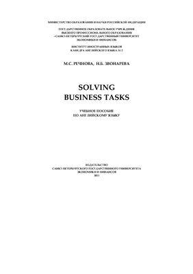 Речнова М.С., Звонарева Н.Б. Solving Business Tasks