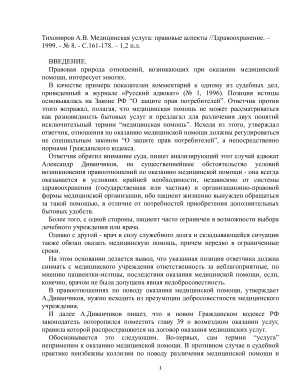 Тихомиров А.В. Медицинская услуга: правовые аспекты