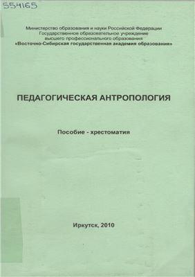 Широкова В.В., Голубчикова М.Г. Педагогическая антропология