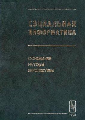 Бритков В.Б., Давыдов А.А. др. Социальная информатика: основания, методы, перспективы