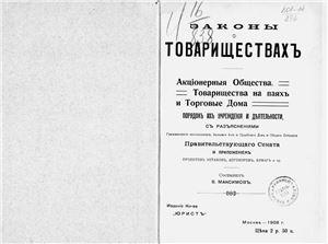 Максимов В. Законы о товариществах