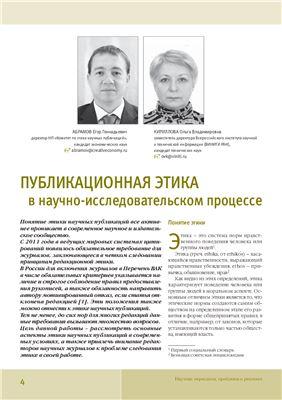 Абрамов Е.Г., Кириллова О.В. Публикационная этика в научно-исследовательском процессе