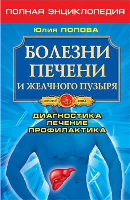 Попова Ю. Болезни печени и желчного пузыря. Диагностика, лечение, профилактика