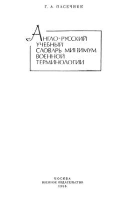 Пасечник Г.А. Англо-русский учебный словарь-минимум военной терминологии