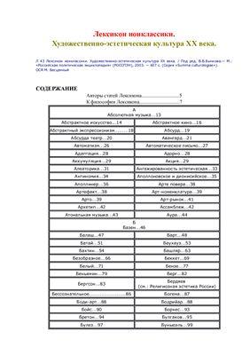 Бычков В.В. (ред). Лексикон нонклассики