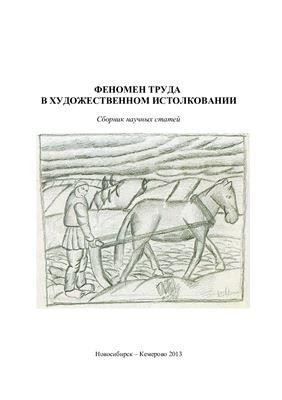 Аксёнова А.А. Вторая Эрида Гесиода // Феномен труда в художественном истолковании