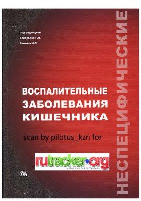 Воробьев Г.И., Халиф И.Л. Неспецифические воспалительные заболевания кишечника