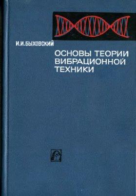 Быховский И.И. Основы теории вибрационной техники