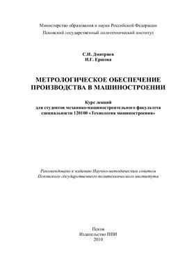 Дмитриев С.И., Ершова И.Г. Метрологическое обеспечение производства в машиностроении