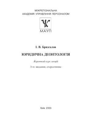 Бризгалов І.В. Юридична деонтологія