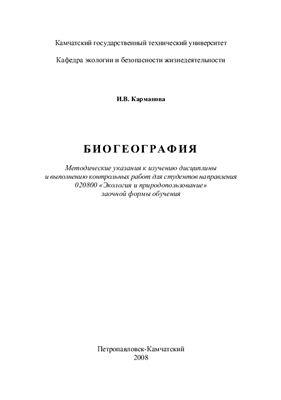 Карманова И.В. Биогеография