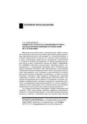 Социологический журнал 2008 №02