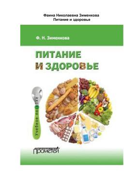 Зименкова Фаина. Питание и здоровье