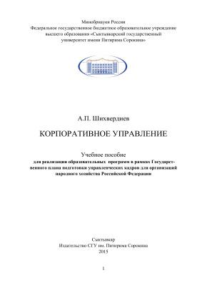 Шихвердиев А.П. Корпоративное управление