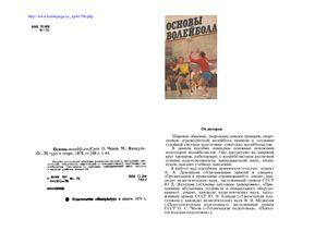 Чехов О.С. Основы волейбола