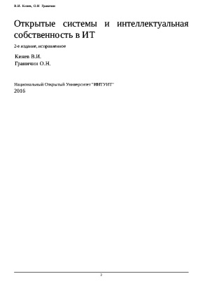Кияев В.И., Граничин О.Н. Открытые системы и интеллектуальная собственность в ИТ