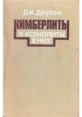 Доусон Дж. Кимберлиты и ксенолиты в них