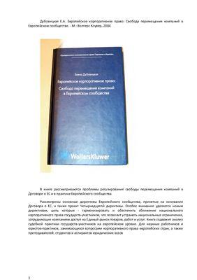 Дубовицкая Е.А. Европейское корпоративное право: Свобода перемещения компаний в Европейском сообществе