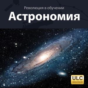 Регев Исаак. Революция в обучении. Астрономия