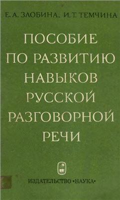 Злобина Е.А., Темчина И.Т. Пособие по развитию навыков русской разговорной речи