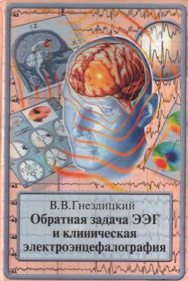 Гнездицкий В.В. Обратная задача ЭЭГ и клиническая электроэнцефалография
