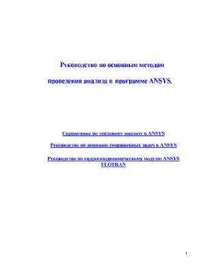 Руководство по основным методам проведения анализа в программе ANSYS