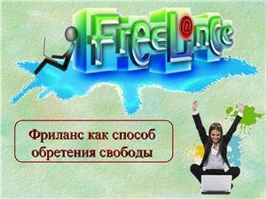 Фриланс как способ обретения свободы
