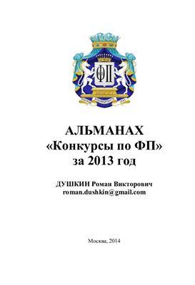 Душкин Р.В. Альманах Конкурсы по функциональному программированию за 2013 год