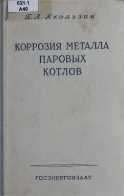 Акользин П.А. Коррозия металла паровых котлов