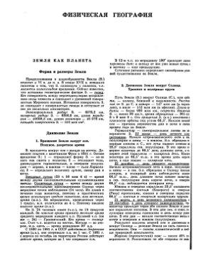 Алтынов П.И., Андреев П.А., Балжи А.Б. и др. Краткий справочник школьника