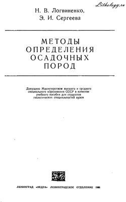 Логвиненко ?. В., Сергеева Э.И. Методы определения осадочных пород