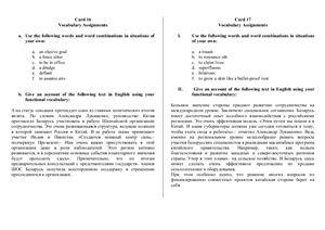 Экзаменационные билеты Язык СМИ