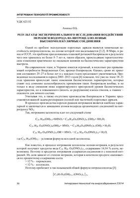 Анипко О.Б. Результаты экспериментального исследования воздействия перекиси водорода на нитроцеллюлозные высокомолекулярные соединения