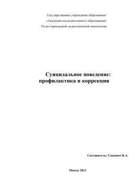 Сакович Н.А. Суицид - поведение-профилактика и коррекция