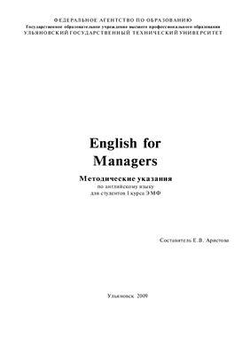 Аристова Е.В. English for Managers: методические указания по английскому языку для студентов экономических специальностей