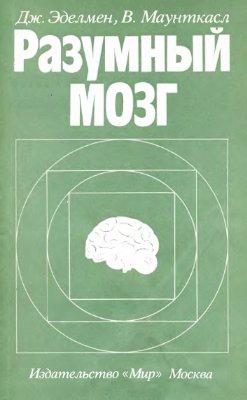 Эделмен Дж., Маунткасл В. Разумный мозг