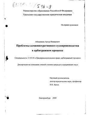 Абсалямов А.В. Проблемы административного судопроизводства в арбитражном процессе