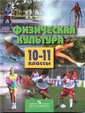 Лях В.И., Зданевич А.А. Физическая культура. 10-11 классы