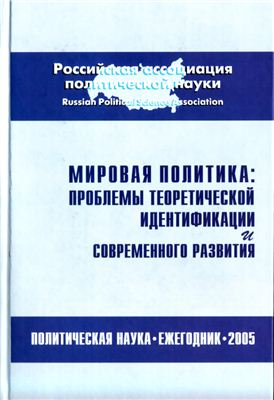 Соловьев А.И. Мировая политика: проблемы теоретической идентификации и современного развития