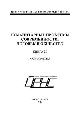 Авдеева А.А., Балабиев К.Р. и др. Гуманитарные проблемы современности: человек и общество. Книга 20