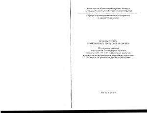 Андреев А.Я., Павлович А.А. (сост.) Основы теории транспортных процессов и систем